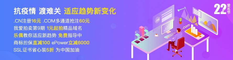 2月爱名节,16元注册.CN,60元抢注.COM,乐通达免费营销推广