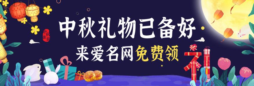 来爱名网22.cn免费领月饼,仅2222份,达标即可领取!分享还能获得随机月饼礼品、马克杯、笔记本、代金券等中秋好礼。