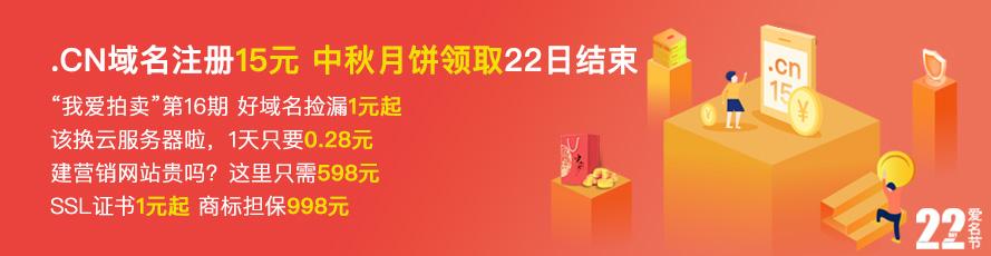 9月爱名节 .CN注册15元 月饼领取22日结束 云服务器0.28元/天