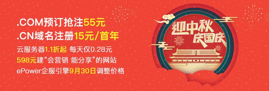 庆双节,.COM预订抢注55元,.CN注册15元