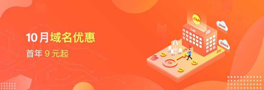 10月域名促销:newg后缀注册9元起
