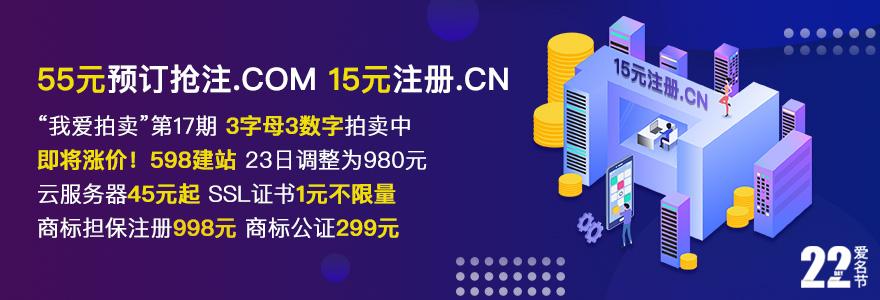 10月爱名节 .COM抢注55元 .CN注册15元