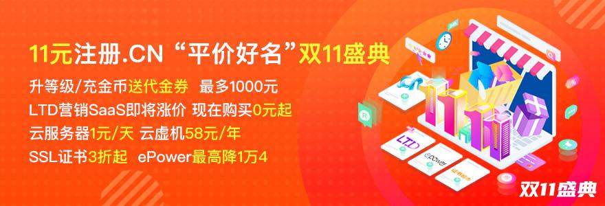 """爱名网双11,11元注册.CN  """"平价好名""""双11盛典,升等级/充金币送代金券,最多1220元, LTD营销SaaS零元起,SSL证书3折起,ePower最高降1万4"""