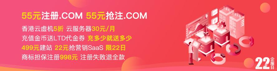 2月爱名节 55元注册/抢注.com、香港虚机5折