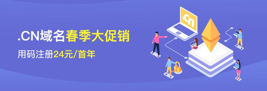24元注册.CN域名,香港云虚机5折