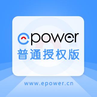 ePower企服引擎普通授权版