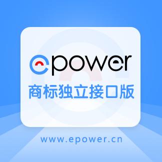 ePower企服引擎商标独立接口版
