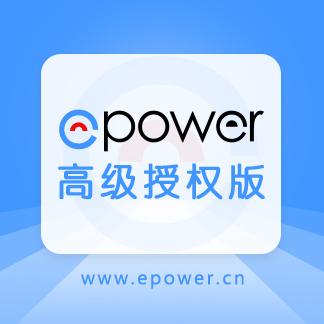 ePower企服引擎高级授权版