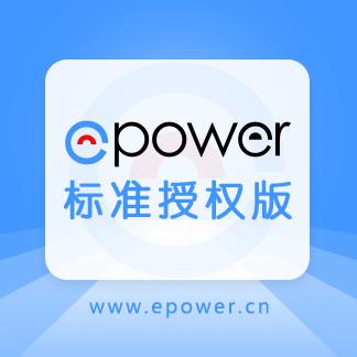 ePower企服引擎标准授权版
